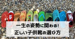 おすすめの子供靴