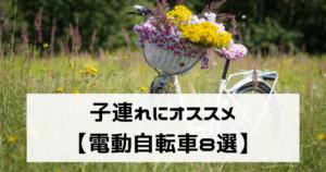 子連れ電動自転車おすすめ