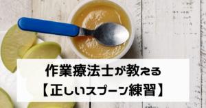 離乳食・幼児食スプーン練習
